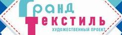 Гранд Текстиль. Осень 2019 - выставка-продажа