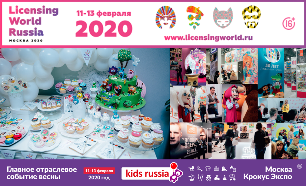 Kids Russia & Licensing World Russia 2020