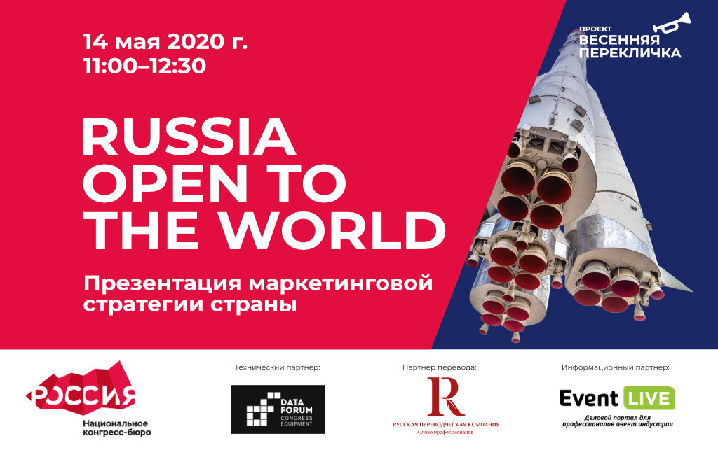russiacb-conf-russia-open-to-the-world